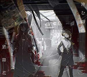 【Amazon.co.jp限定】滲む錆色/紫陽花 (初回生産限定盤) (DVD付) (オリジナルポストカード付)