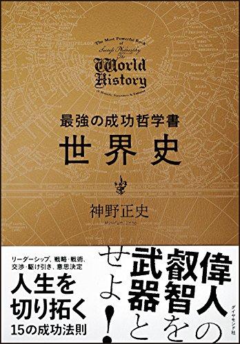 最強の成功哲学書 世界史の詳細を見る
