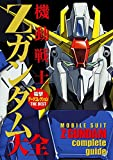 電撃データコレクションTHE BEST 機動戦士Zガンダム大全 (DENGEKI HOBBY BOOKS)