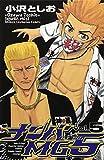 ナンバMG5 5 (少年チャンピオン・コミックス)