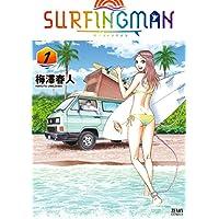 SURFINGMAN 1巻