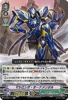 ヴァンガード V-EB09/017 マシニング・オーナメンタル (RR ダブルレア) The Raging Tactics