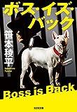 ボス・イズ・バック 名無しの探偵 (光文社文庫)