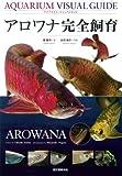 アロワナ完全飼育 (アクアリウム・ビジュアルガイド)