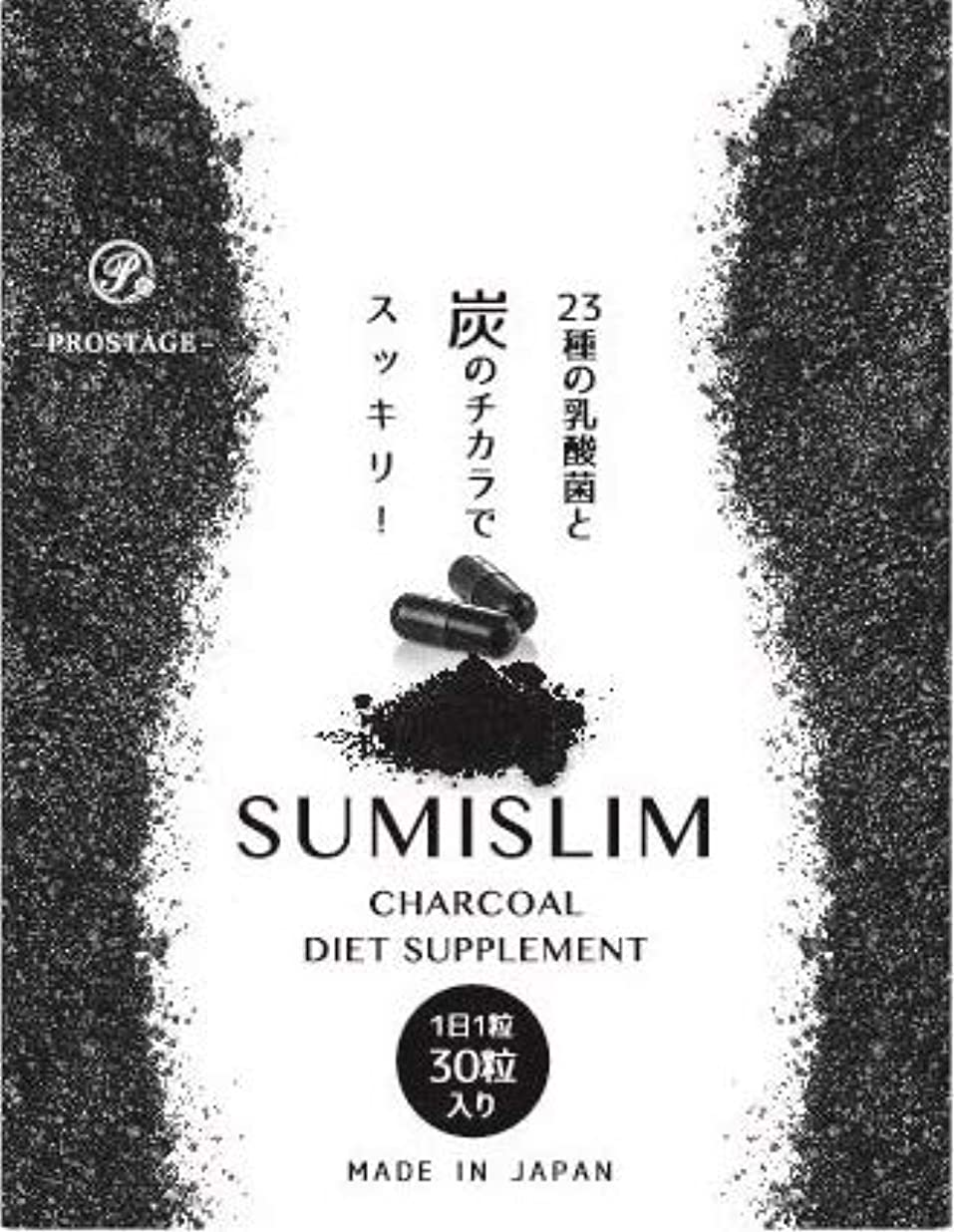 大西洋コメントバケット【 SUMI SLIM 】炭 ダイエット サプリメント チャコール クレンズ サプリ 国産炭 + 乳酸菌 スミ スリム 30日分