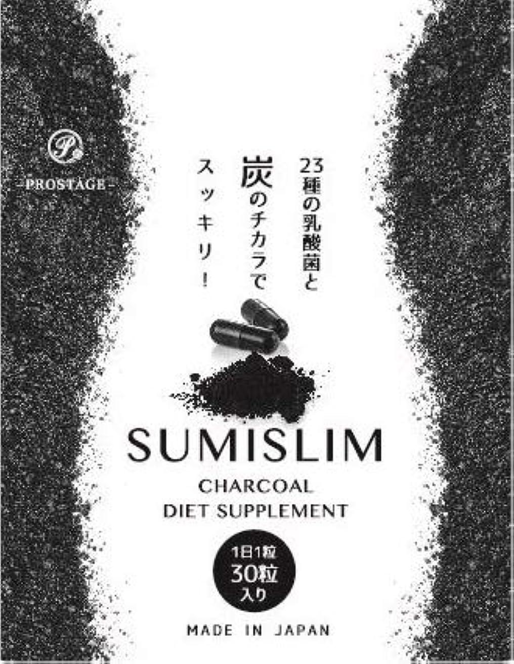 小間音声学急勾配の【 SUMI SLIM 】炭 ダイエット サプリメント チャコール クレンズ サプリ 国産炭 + 乳酸菌 スミ スリム 30日分