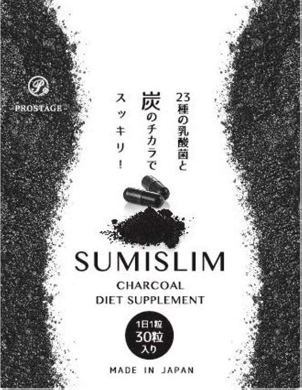 調和ほこり交換【 SUMI SLIM 】炭 ダイエット サプリメント チャコール クレンズ サプリ 国産炭 + 乳酸菌 スミ スリム 30日分