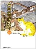品川宿猫語り / にしだ かな のシリーズ情報を見る