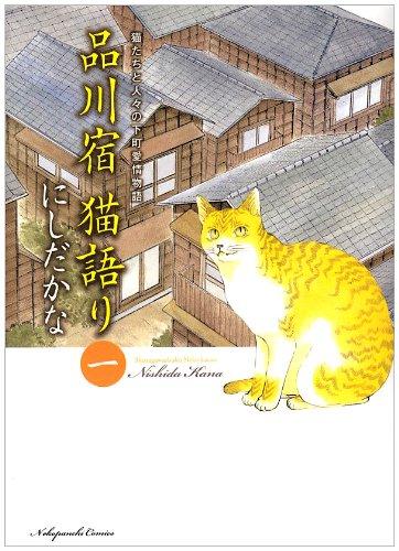 品川宿猫語り 第1巻―猫たちと人々の下町愛情物語 (ねこぱんちコミックス)