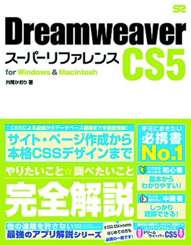 Dreamweaver CS5 スーパーリファレンス for Windows&Macintoshの詳細を見る
