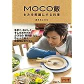 MOCO飯 きみを笑顔にする料理