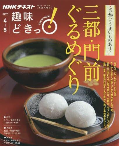 三都・門前ぐるめぐり (趣味どきっ!)