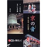 京の音―音で体感、京の風景