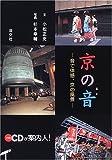 京の音—音で体感、京の風景 amazon