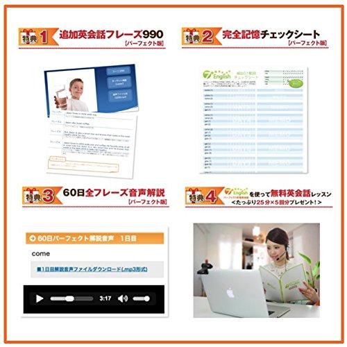 【正規品】七田式 英会話 教材 7+English (セブンプラスイングリッシュ) パーフェクト記憶英会話