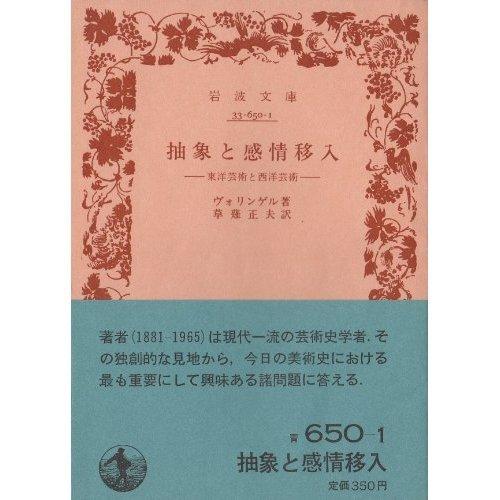 抽象と感情移入―東洋芸術と西洋芸術 (岩波文庫 青 650-1)の詳細を見る