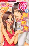 恋の個人教習 (ぶんか社コミックス S*girl Selection)