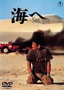 海へ-See You- [東宝DVDシネマファンクラブ]