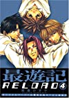 最遊記RELOAD (4) (ZERO-SUMコミックス)