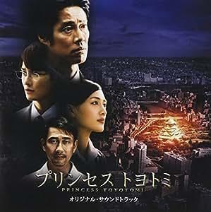 プリンセス トヨトミ オリジナル・サウンドトラック