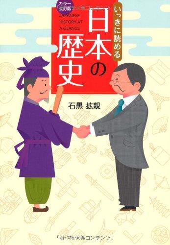 カラー改訂版 いっきに読める日本の歴史の詳細を見る