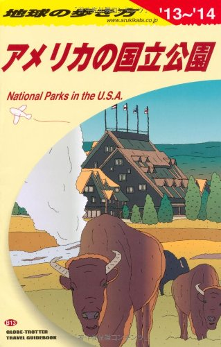 B13 地球の歩き方 アメリカの国立公園 2013~2014