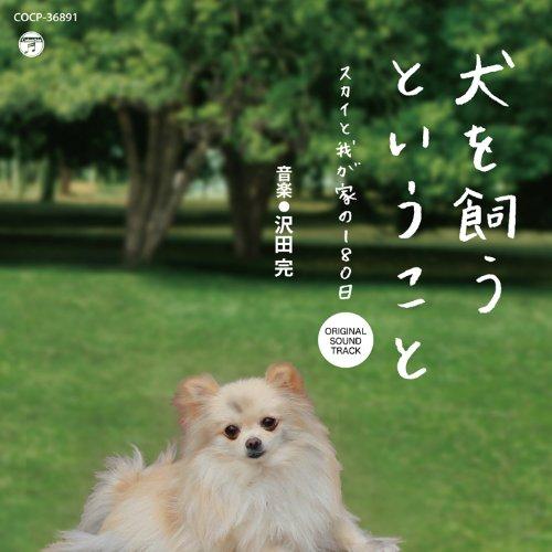 金曜ナイトドラマ「犬を飼うということ ?スカイと我が家の180日?」オリジナル・サウンドトラック