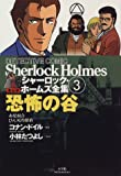 シャーロック・ホームズ全集―まんが (第3巻)