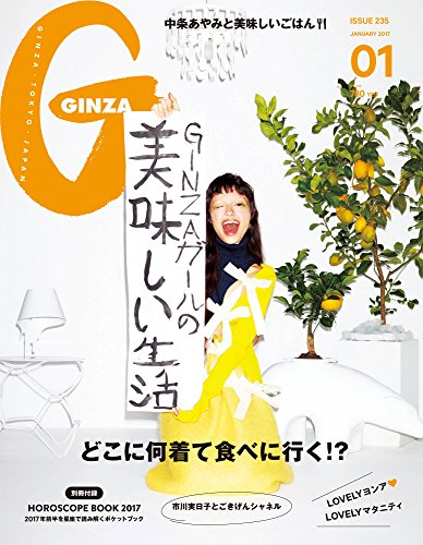 GINZA(ギンザ) 2017年 1 月号[GINZAガールの美味しい生活]の詳細を見る