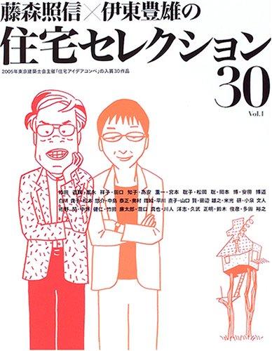 藤森照信×伊東豊雄の住宅セレクション30, Vol.1の詳細を見る