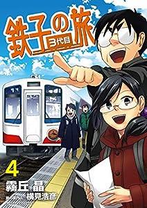 鉄子の旅 3代目(4) (サンデーGXコミックス)