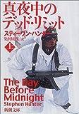 真夜中のデッド・リミット〈上巻〉 (新潮文庫)