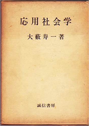 応用社会学 (1966年) | 大藪 寿...