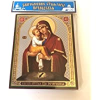 Holy Mother of Pochaev Archangel ORTHODOX RUSSIAN ICON by BuyRussianGifts [並行輸入品]