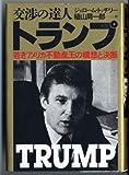 交渉の達人 トランプ―若きアメリカ不動産王の構想と決断