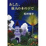 あした、旅人の木の下で (KADOKAWA新文芸)