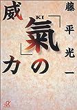 「氣」の威力 (講談社+α文庫)