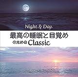 Night&Day?最高の睡眠と目覚めのためのClassic?(SHM-CD)