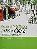 CDで覚える カフェで流れる ギター・ソロ曲集 画像