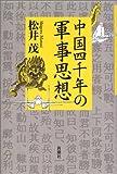 中国四千年の軍事思想