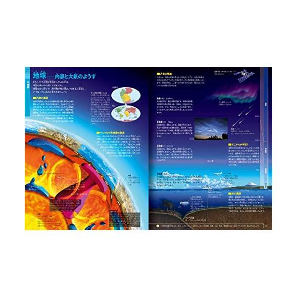 小学館の図鑑NEO〔新版〕 宇宙 DVDつきの紹介画像4