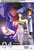 星界の戦旗 VOL.4 [DVD]