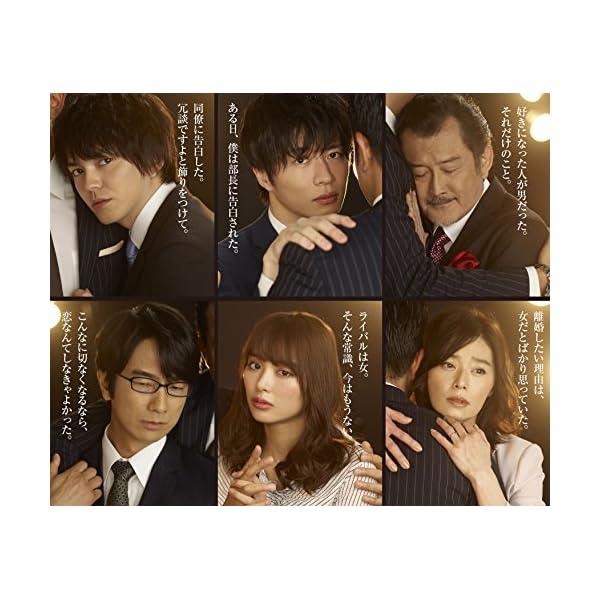 土曜ナイトドラマ「おっさんずラブ」公式ブックの紹介画像2