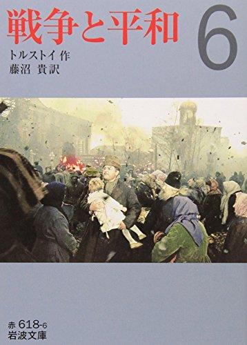 戦争と平和〈6〉 (岩波文庫)の詳細を見る