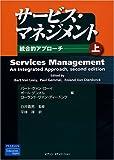 サービス・マネジメント―統合的アプローチ〈上〉