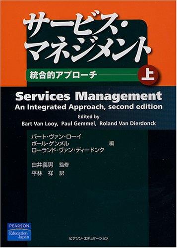 サービス・マネジメント―統合的アプローチ〈上〉の詳細を見る