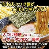 千葉・松戸 中華蕎麦 とみ田 つけ麺 2食入 (極太麺 豚骨 魚介 つけだれ)(ご当地 有名店 ラーメン)