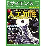 日経サイエンス2020年1月号(特集:AI 人工知能から人工知性へ 深海生物)