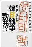 韓日戦争勃発!?―韓国けったい本の世界