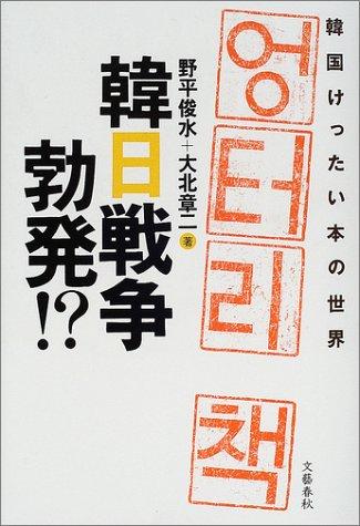 韓日戦争勃発!?—韓国けったい本の世界